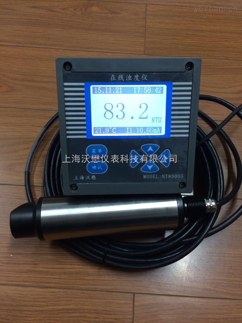 NT8000G-在线浊度仪