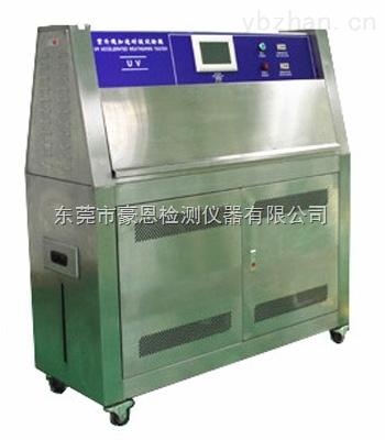 UV紫外光老化试验箱厂家