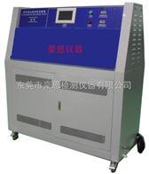 紫外線耐候老化試驗箱價格