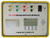 YD-2303接地线成组直流电阻测试仪