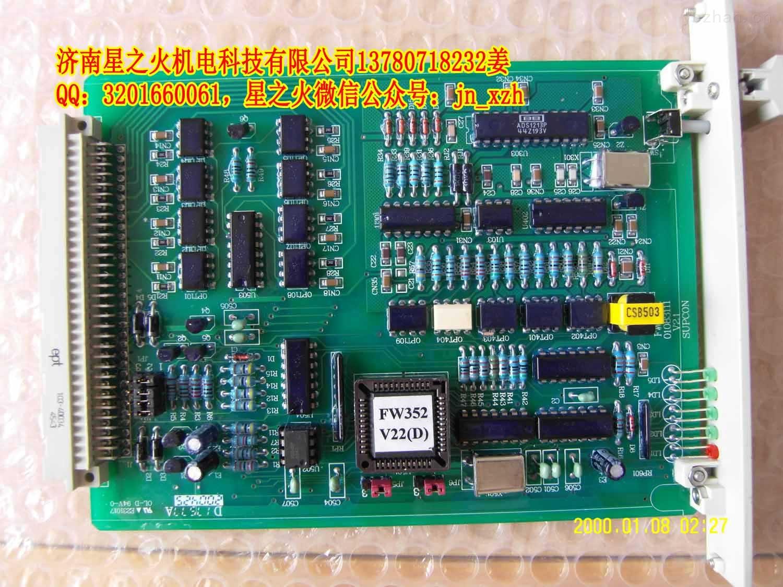 FW366(B)数字信号输入卡是16路冗余数字量信号输入卡,它能够快速响应干触点信号和电平信号的输入,实现数字量信号的准确采集。此卡为智能性卡件,具有卡件内部软硬件在线检测功能(对CPU、配电电源进行监测,以保证卡件的可靠运行)。 FW366支持冗余工作模式或单卡工作模式。 FW366(B)模块通过信号输入接口电路和外扩端子板实现多种数字信号采集。连接不同类型信号时的接线原理有所不同。 ECS-100系列硬件一览表 FW351(B) 8路标准信号输入卡; FW351H8路HART电流信号输入卡; FW35