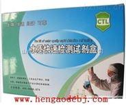 铁离子快速检测试剂盒/铁离子快速试剂盒/铁离子检测试剂盒