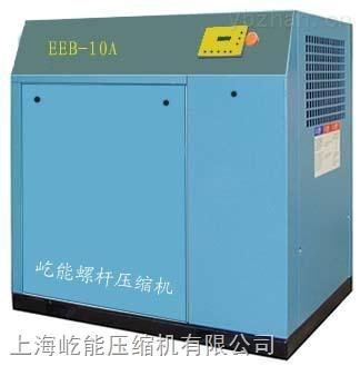 屹能EEB-10A螺杆空压机7.5KW/8公斤机器参数报价