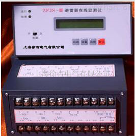 ZFJS-III避雷器在线监测仪