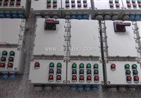 BXMD罐区防爆动力配电箱/罐区防爆动力控制箱