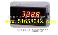 四位半数显电流表/数显直流电压表