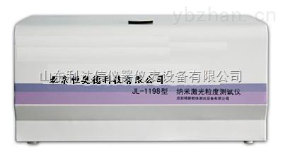 LDX-CJ-JL1198-納米激光粒度儀(濕法)