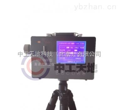 CCZ1000直读式测尘仪  专业生产粉尘仪的厂家