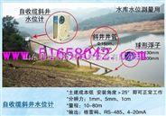 数字式斜井水位计 (0-20米)