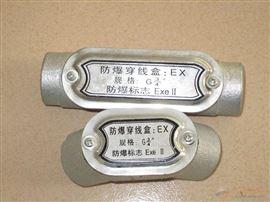 G1/2-G1防爆穿线盒