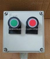 供应优质防爆控制按钮LA53-2防爆控制按钮