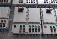 BXM(D)56-T防爆照明(动力)配电箱