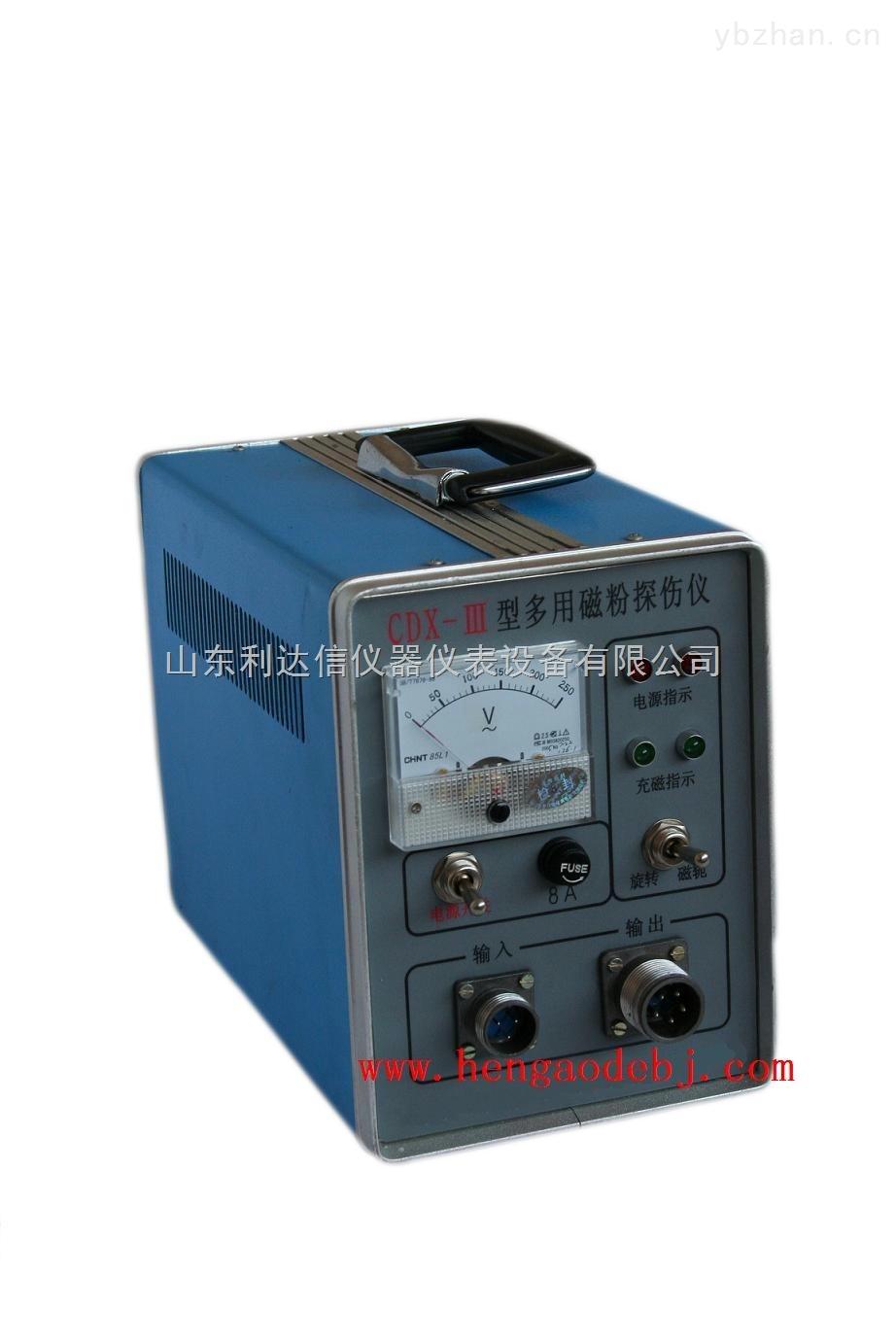 LDX-LY-CDX-Ⅲ-磁粉探傷儀