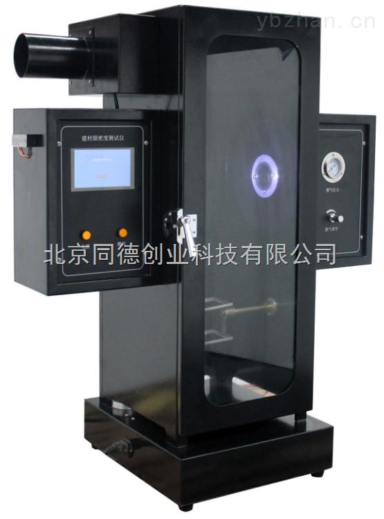 新型特价 触摸屏建材烟密度测试仪 建材烟密度仪