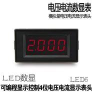 电压数显表 电流表头 LED显示表 温度 压力数字显示