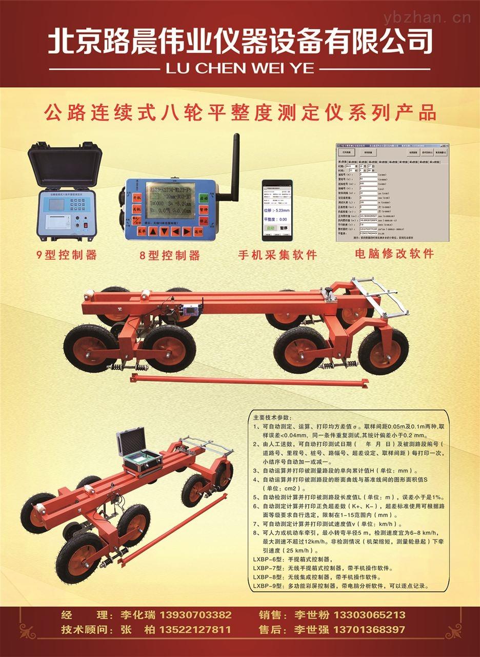 无线公路式连续式八轮平整度仪_八轮平整度使用方法