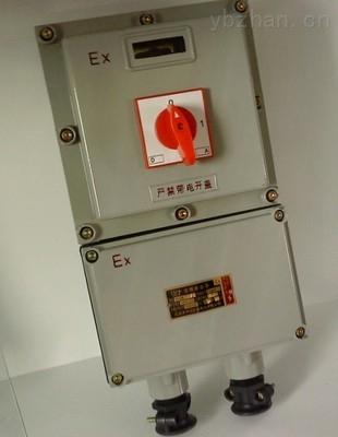 厂家直销防爆断路器 铝合金材质 安全防护