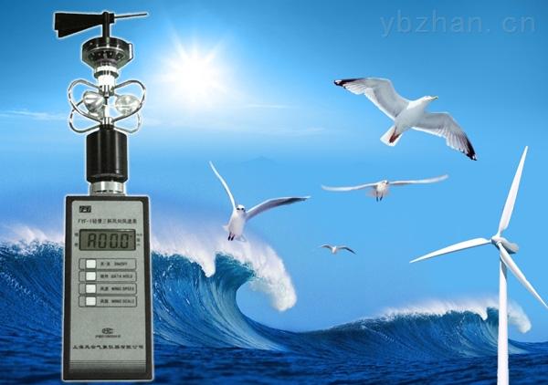 FYF-1轻便三杯风向风速表,风云气象用三杯风向风速表