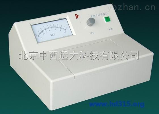 库号:M1998-指针式浑浊度仪/光电式浑浊度仪/光电浊度仪(国产)