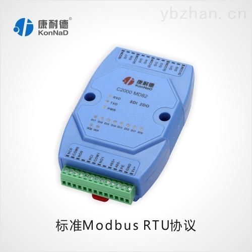 8路继电器模块,485控制,rs485串口io模块
