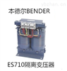 本德尔ES710医用隔离变压器