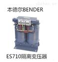 本德爾ES710醫用隔離變壓器