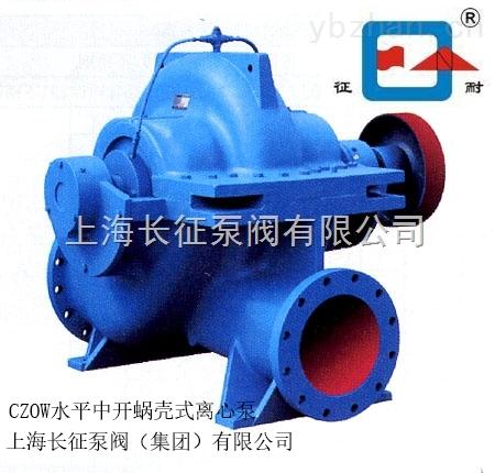 CZS新型节能卧式单级中开离心泵