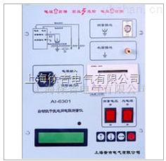 AI-6301 (3A/200V) 自动抗干扰地网接地电阻测量仪厂家