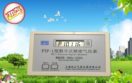 FYP-1型数字精密气压表