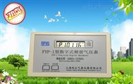 FYP-1型数字精密气压表(A级表)0.3hPa级