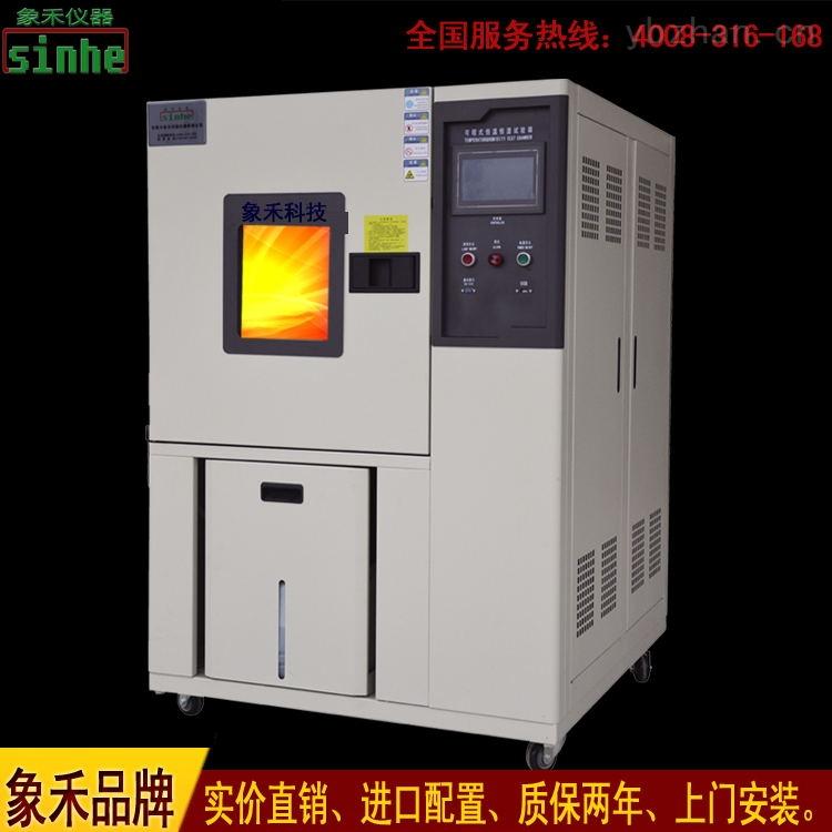 LED灯管专用高低温测试试验箱恒温恒湿试验箱