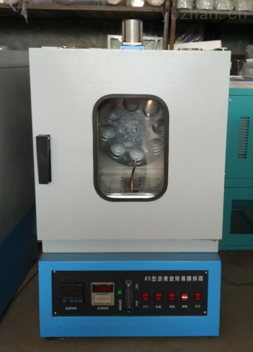 85型沥青旋转薄膜烘箱_沥青薄膜烘箱生产厂家_沥青旋转薄膜烘箱型号