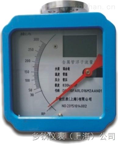 DQH-液晶型金屬管轉子流量計