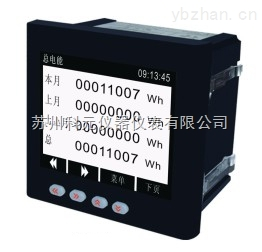 三相电能表