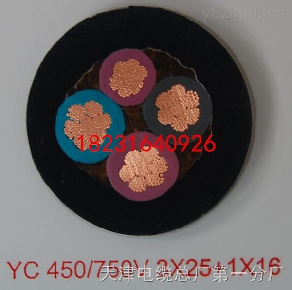 天津市电缆总厂第一分厂—— 橡套软电缆YC——现货