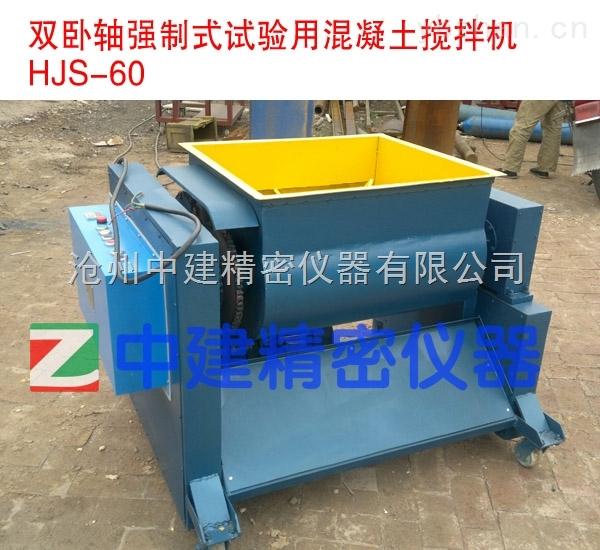 HJS-60 双卧轴强制式混凝土搅拌机
