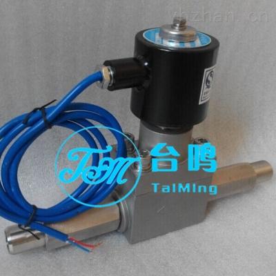 对焊承插焊接式高压电磁阀厂家