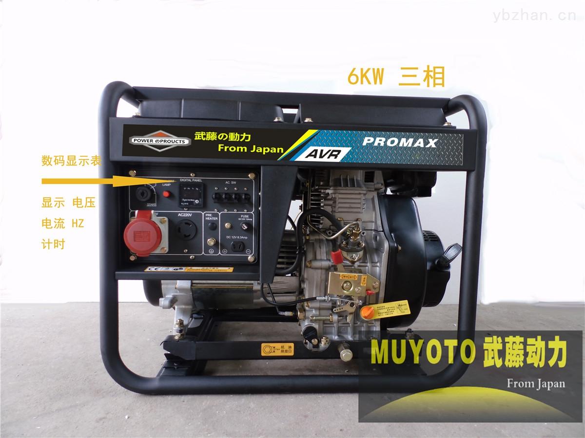 3KW三相柴油发电机组