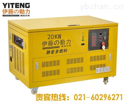20KW移动式汽油发电机