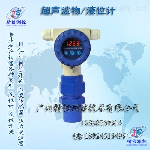 供应超声波液位计 抗干扰超声波液位计
