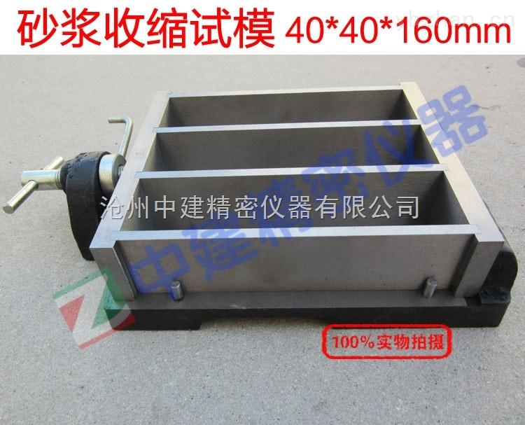 砂浆收缩试模,两端6.5mm孔,砂浆干缩试模40*40*160mm