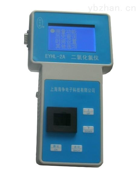EYHL-2A 二氧化氯测试仪