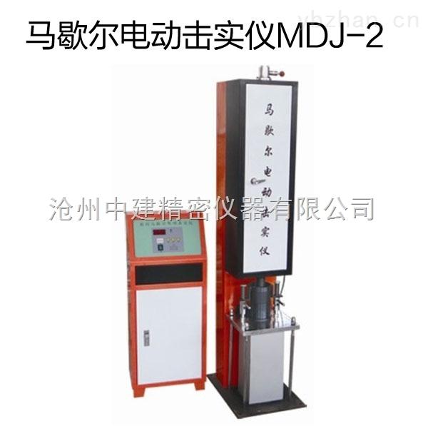 马歇尔电动击实仪MDJ-2