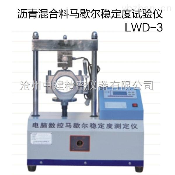 沥青混合料马歇尔稳定度测定仪LWD-3