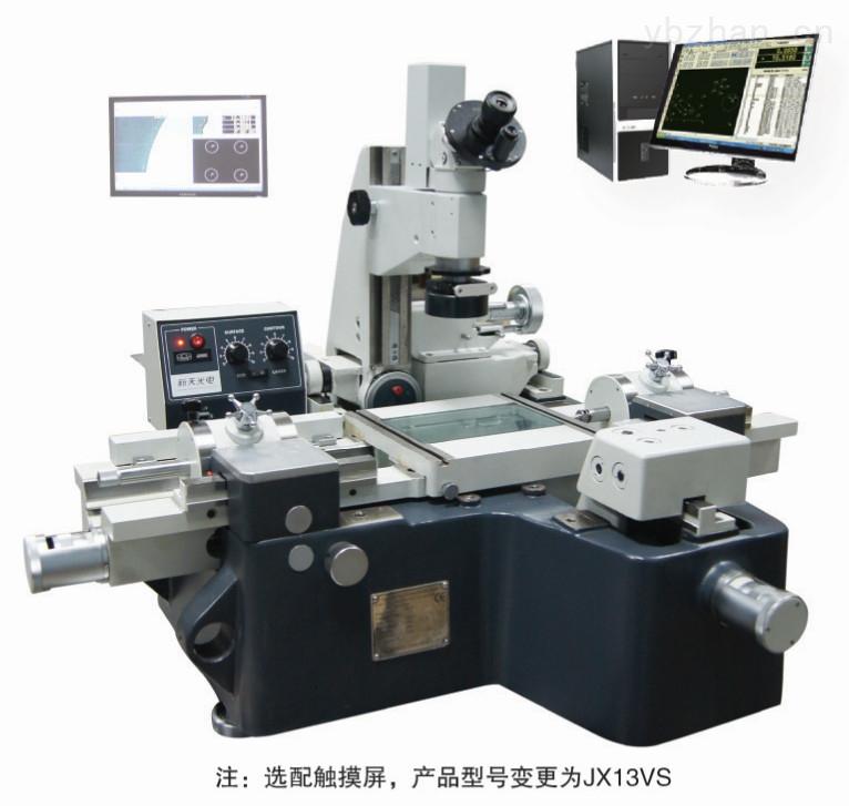 JX13V-供应JX13V双显示万能工具显微镜