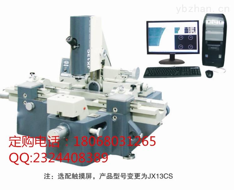 JX13C-供应JX13C图像处理万能工具显微镜