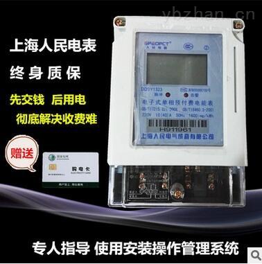 上海人民单相电表接线图