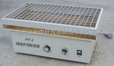 HY-4-往復式多用調速振蕩器