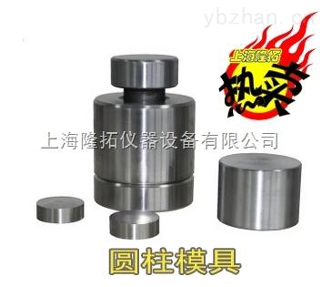 圆柱型模具(Φ≥30mm-80mm)