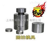 MJ系列圆柱型模具(Φ≥30mm-80mm)